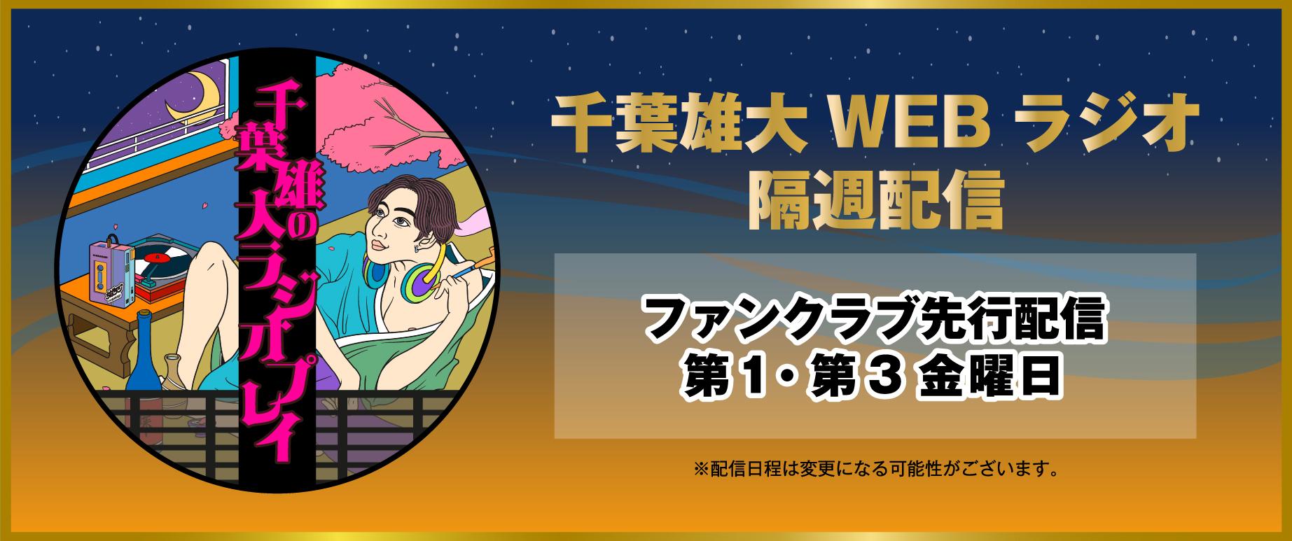 Chibaradi_banner